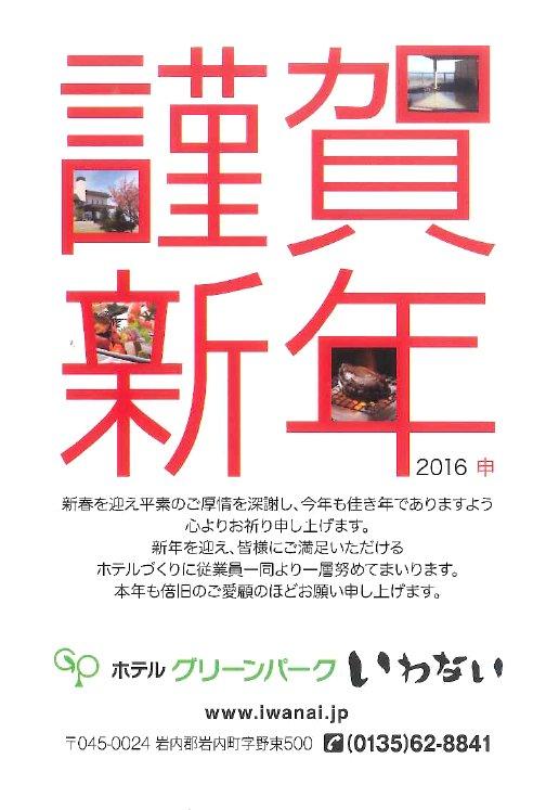 20160101nenga