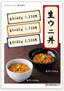 生ウニ丼2016夏期POP
